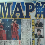 SMAP解散、新聞記事