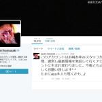 浜崎あゆみの全削除お知らせのツイート